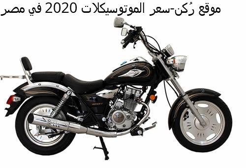 اسعار الموتوسيكلات 2020