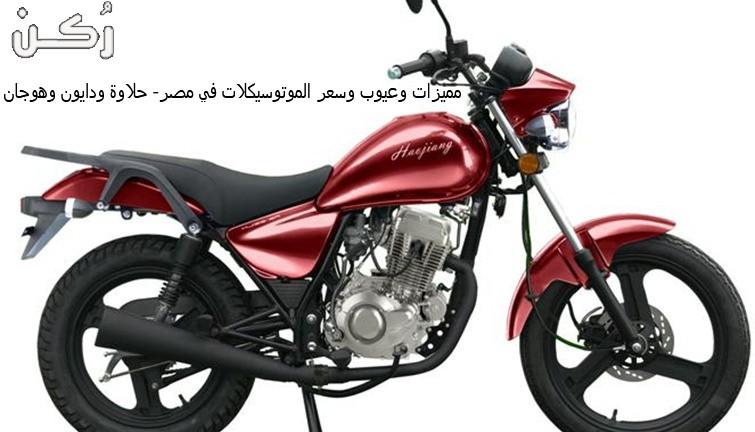 مميزات وعيوب وسعر الموتوسيكلات في مصر- حلاوة ودايون وهوجان