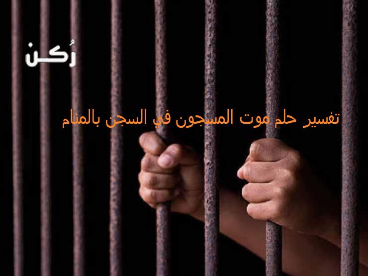تفسير حلم موت المسجون في السجن بالمنام