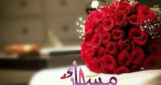 رسائل مساء الخير حبيبي رومانسية قصيرة 2020