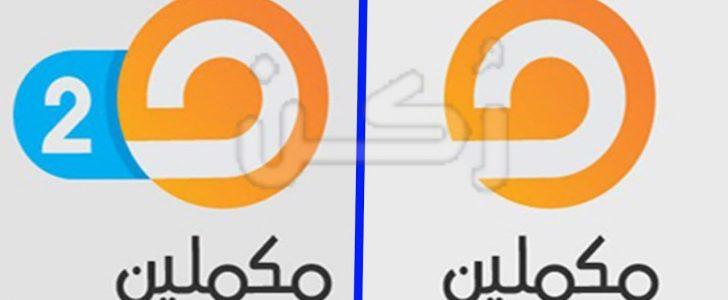 تردد قناة مكملين 2020 الجديد على النايل سات وهوت بيرد وسهيل سات