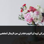 دعاء تيسير الزواج للرجال والبنات مجرب