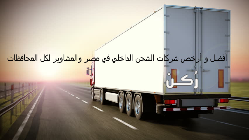 افضل شركات الشحن الداخلي في مصر لكل المحافظات