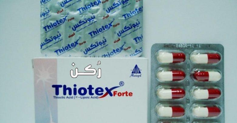 ثيوتكس فورت Thiotex Fort كبسولات لعلاج التهاب الأعصاب