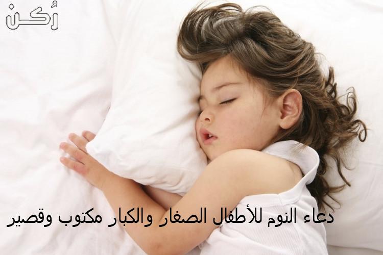 دعاء النوم للأطفال الصغار والكبار مكتوب وقصير