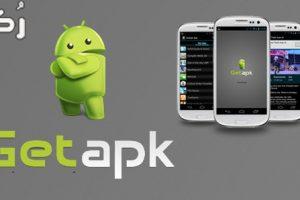 طريقة تحميل متجر Getapk Market لتحميل الألعاب والتطبيقات للاندرويد