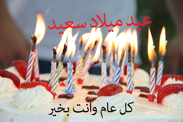 رسائل تهنئة عيد ميلاد للأصدقاء والأحباء بنات وشباب