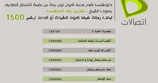 كول تون اتصالات مصر