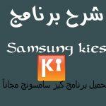تحميل برنامج كيز سامسونج Samsung Kies 3 للكمبيوتر مجاناً