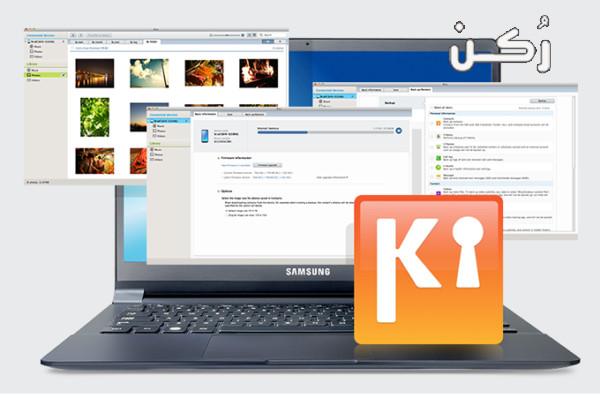 تحميل برنامج كيز 3 للكمبيوتر
