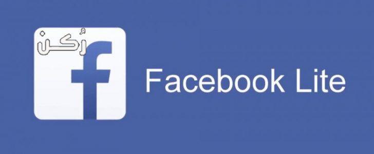 طريقة تحميل فيس بوك لايت برابط مباشر Facebook Lite