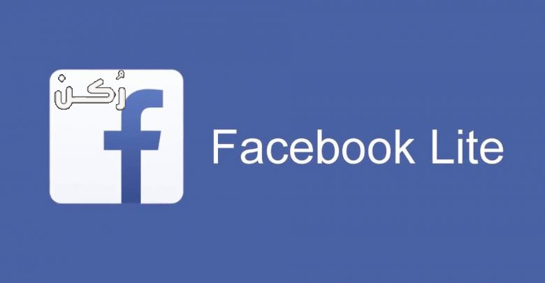 تحميل فيس بوك لايت Facebook Lite للاندرويد