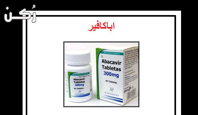 دواء اباكافير Abacavir لعلاج فيروس نقص المناعة المسبب للإيدز