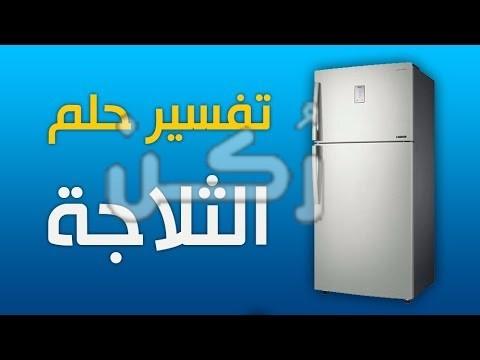 تفسير حلم الثلاجة في المنام للمتزوجة والعزباء والرجل