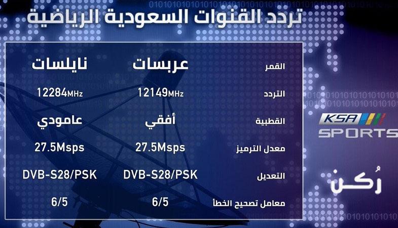 تردد قناة ksa sports 1 hd