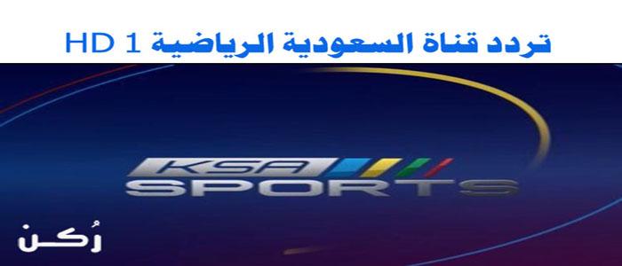 تردد قناة السعودية الرياضية Ksa Sports 1 Hd المفتوحة 2019