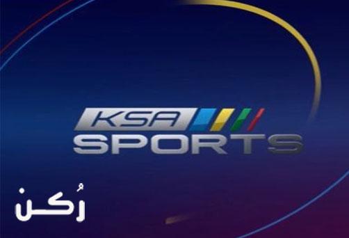 تردد قناة الرياضية السعودية 1