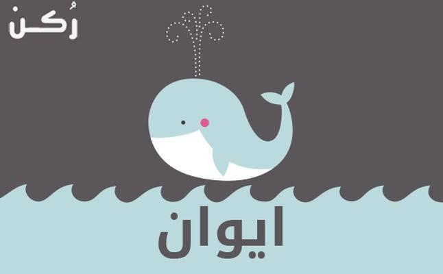 معنى اسم ايوان في اللغة العربية وصفات حامل الاسم