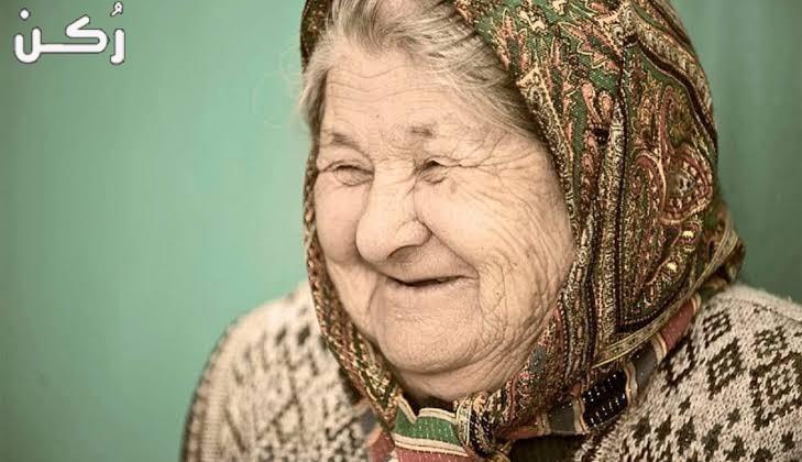 تفسير رؤية المرأة العجوز في المنام بالتفصيل