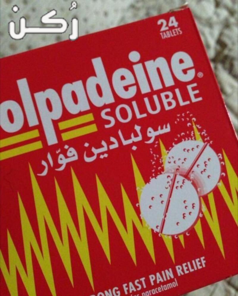 دواء سولبادين Solpadeine كبسولات مسكن للآلام