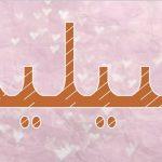 معنى اسم سيلين في اللغة العربية والتركية وصفات حاملة الاسم