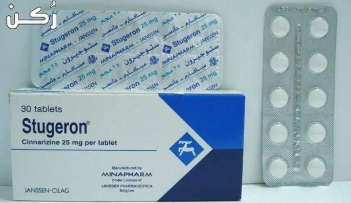 أقراص ستوجيرون Stugeron لعلاج الغثيان والترجيع والطرش