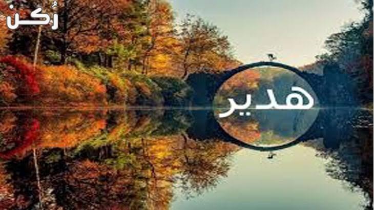 معنى اسم هدير في اللغة العربية وصفات حاملة الاسم