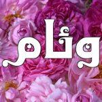 معنى اسم وئام في اللغة العربية وعلم النفس وصفات حاملة الاسم