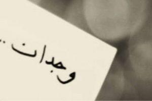 معنى اسم وجدان في اللغة العربية وعلم النفس وصفاتها