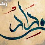 معنى اسم وداد في المعجم العربي وصفات حاملة الاسم