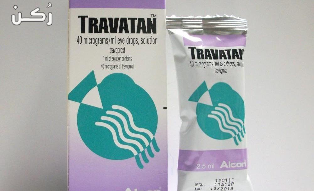 ترافاتان Travatan قطرة لعلاج ارتفاع ضغط العين والجلوكوما