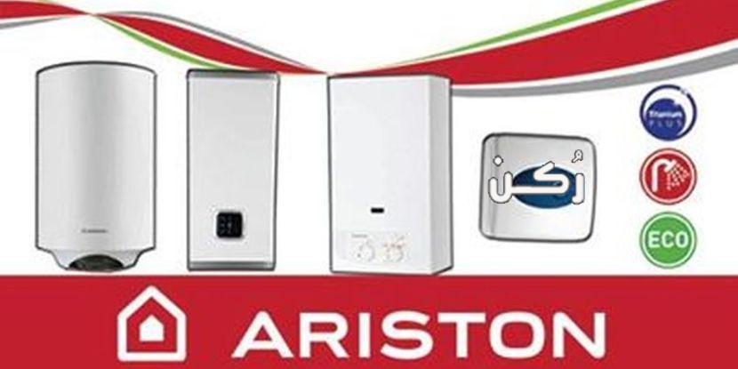أسعار سخانات أريستون Ariston 2020 وما هي المواصفات والعيوب؟