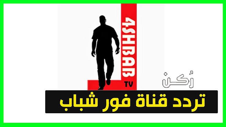 تردد قناة فور شباب الجديد 2020 4shabab Tv hd