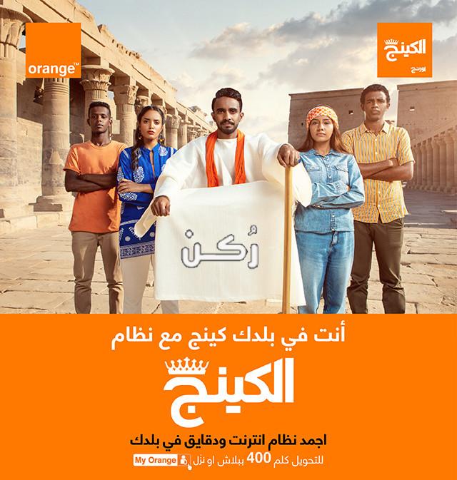 أسعار باقات أنظمة ألو من أورانج في مصر 2020