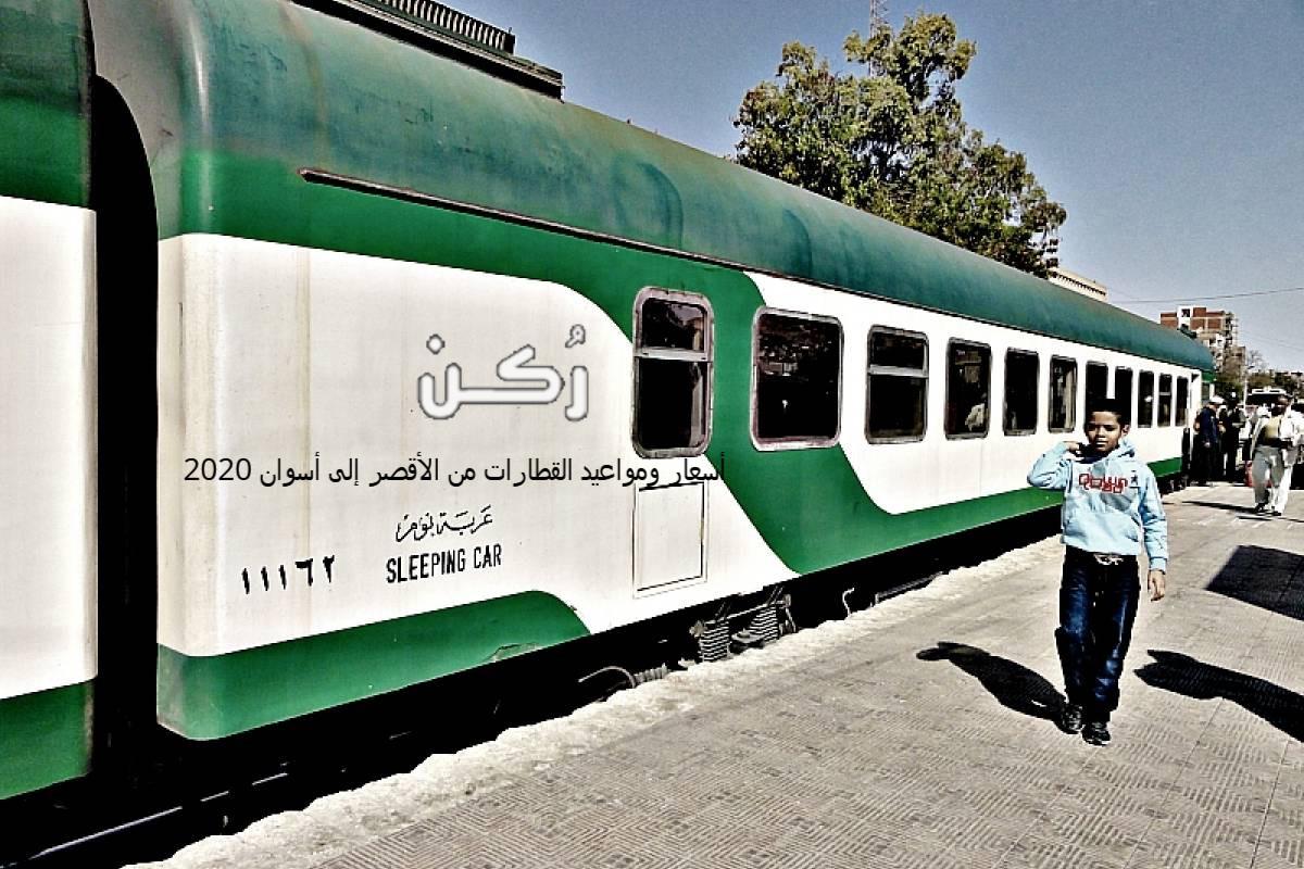 أسعار ومواعيد القطارات من الأقصر إلى أسوان 2020