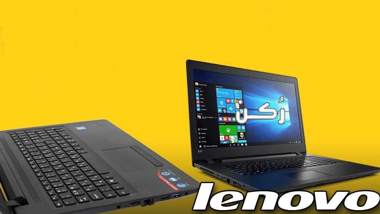 أسعار لاب توب لينوفو Lenovo في مصر 2020 والمزايا والعيوب