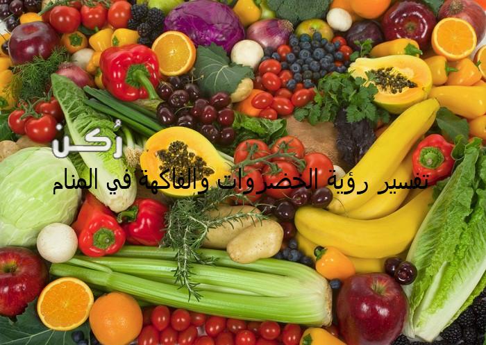 تفسير رؤية الخضروات والفاكهة في المنام للعزباء والمتزوجة والحامل