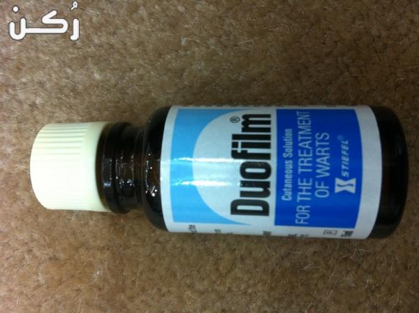 قطرة ديوفلم Duofilm لعلاج الثآليل(الزوائد الجلدية)