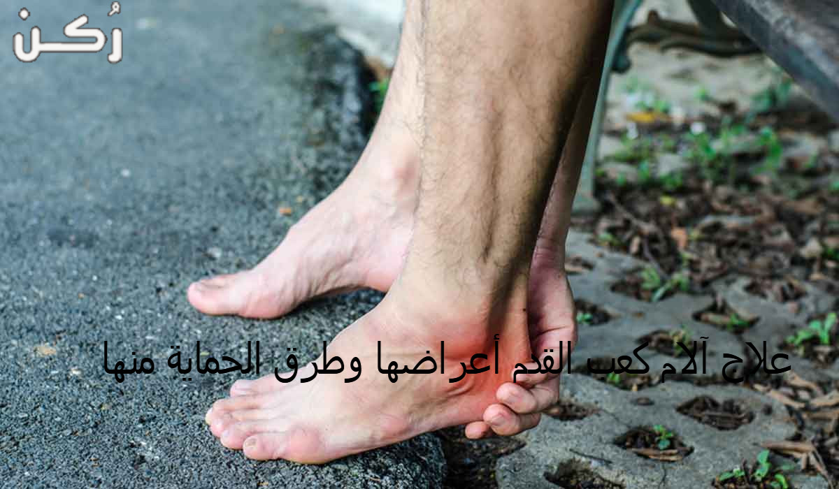 علاج آلام كعب القدم- الأعراض وطرق الوقاية