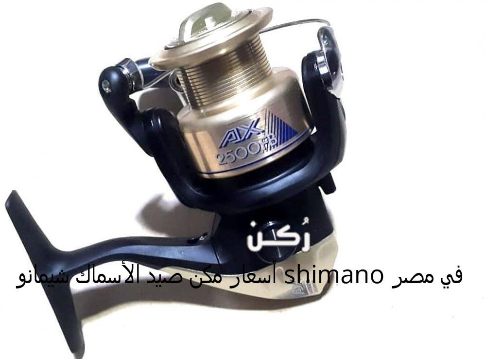 سعر ماكينة صيد شيمانو Shimano reels صيد الأسماك في مصر