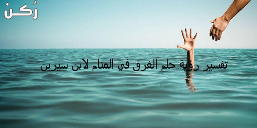تفسير رؤية حلم الغرق في المنام لابن سيرين