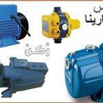 أسعار مواتير المياه الصيني بكافة أنواعها في مصر 2020