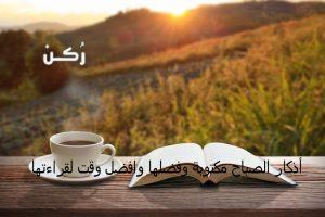 أذكار الصباح مكتوبة وفضلها وافضل وقت لقراءتها