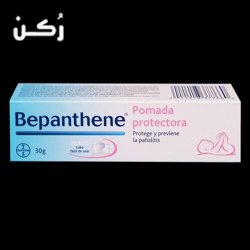 كريم بيبانثين الوردي Bepanthene للمنطقة الحساسة والشفايف والحامل