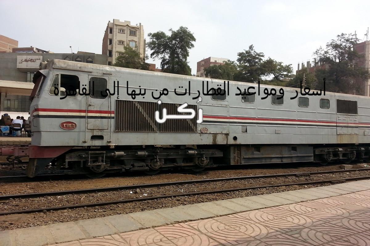 أسعار ومواعيد القطارات من القاهرة إلى بنها والعكس 2019