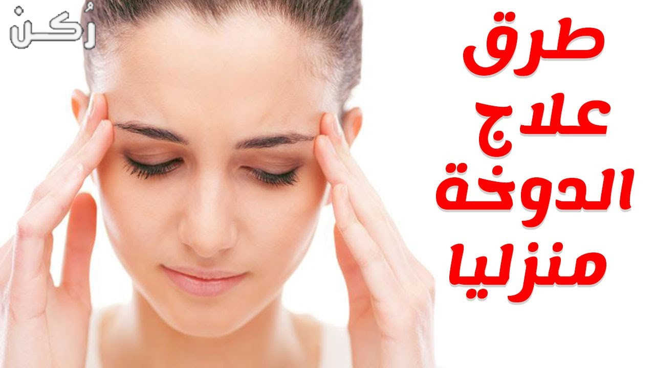 علاج الدوخة أسبابها وأعراضها وحالات يجب استشارة الطبيب