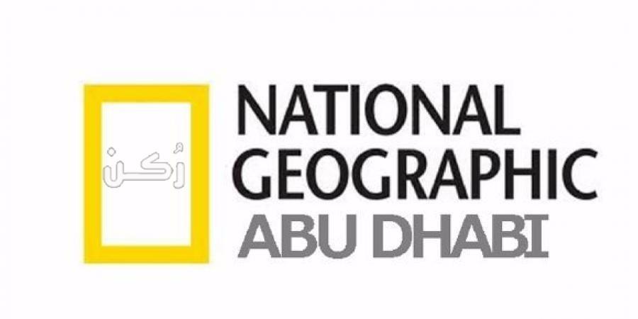 التردد الجديد لقناة ناشيونال جيوغرافيك Nat Geo الجديد