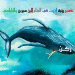 تفسير رؤية حلم الحوت في المنام لابن سيرين والنابلسي وابن شاهين