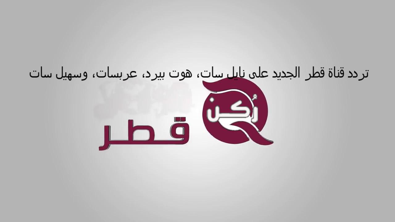 تردد قناة قطر الجديد على نايل سات، هوت بيرد، عربسات، وسهيل سات