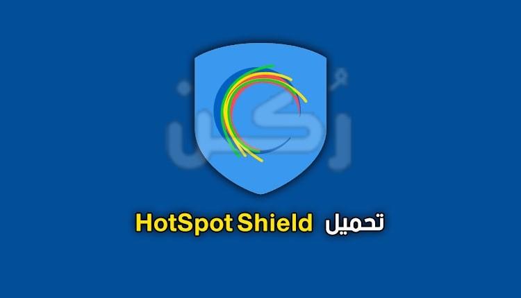 تحميل تطبيق Hotspot Shield Vpn